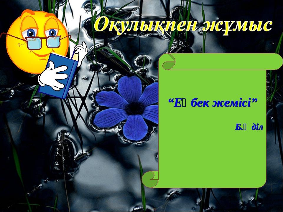 """""""Еңбек жемісі"""" Б.Әділ"""