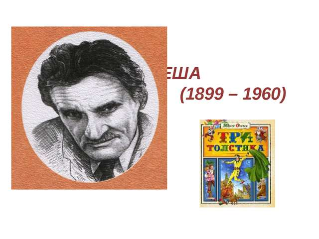 Ю.ОЛЕША (1899 – 1960) м