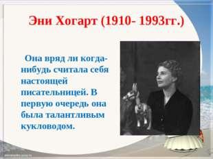 Эни Хогарт (1910- 1993гг.) Она вряд ли когда-нибудь считала себя настоящей пи