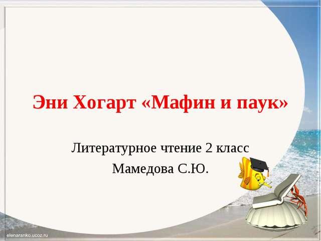 Эни Хогарт «Мафин и паук» Литературное чтение 2 класс Мамедова С.Ю.