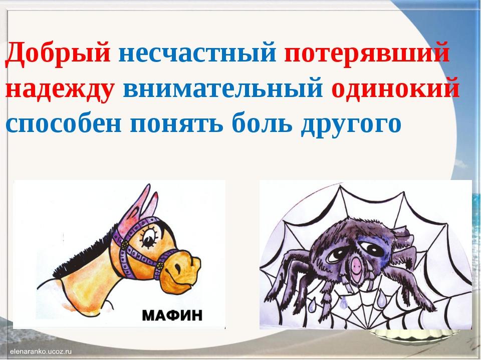 Пословицы к сказке мафин и паук