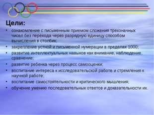 Цели: ознакомление с письменным приемом сложения трехзначных чисел без перехо