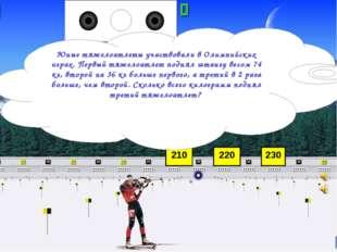 210 220 230 Юные тяжелоатлеты участвовали в Олимпийских играх. Первый тяжелоа