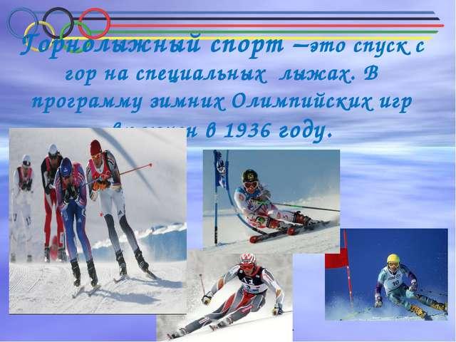 Горнолыжный спорт –это спуск с гор на специальных лыжах. В программу зимних О...