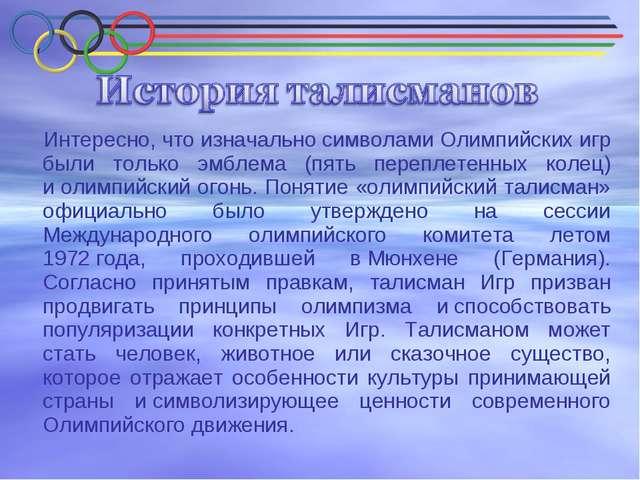 Интересно, что изначально символами Олимпийских игр были только эмблема (пят...