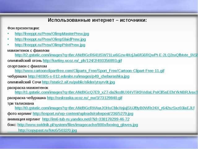 Использованные интернет – источники: Фон презентации: http://freeppt.ru/Prew/...