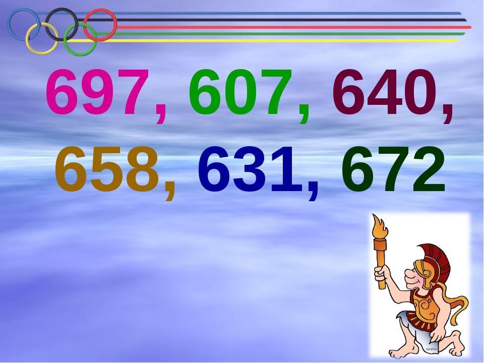 697, 607, 640, 658, 631, 672
