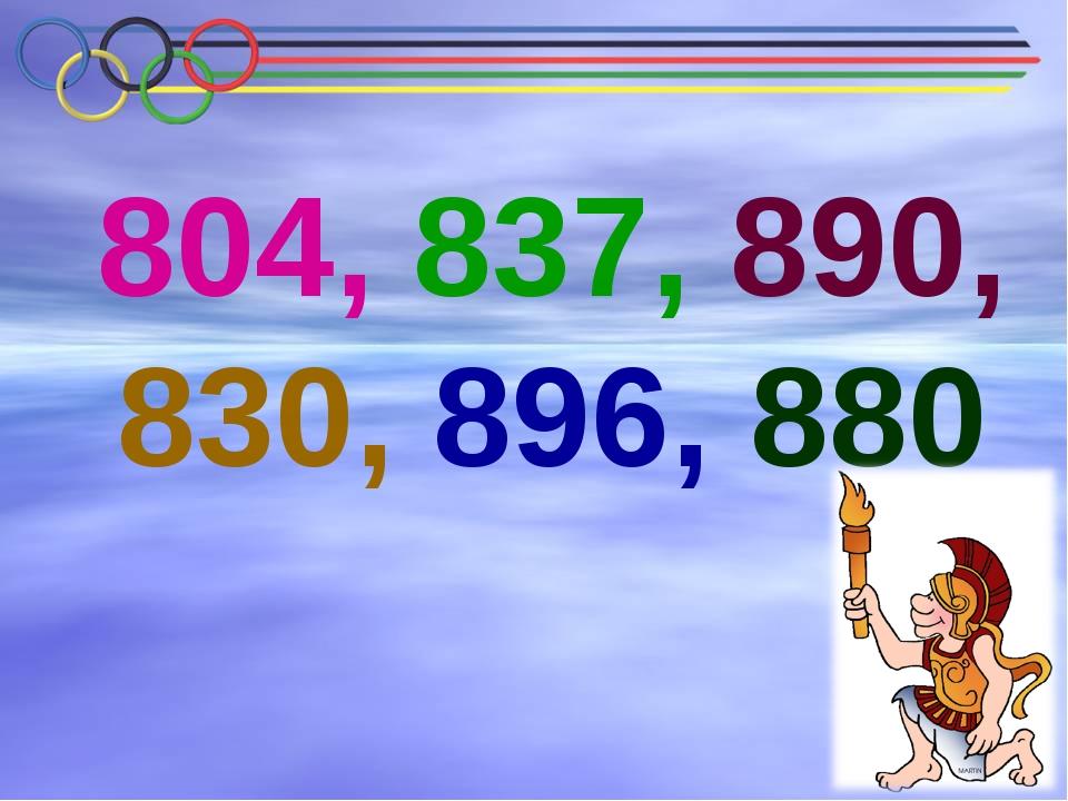 804, 837, 890, 830, 896, 880