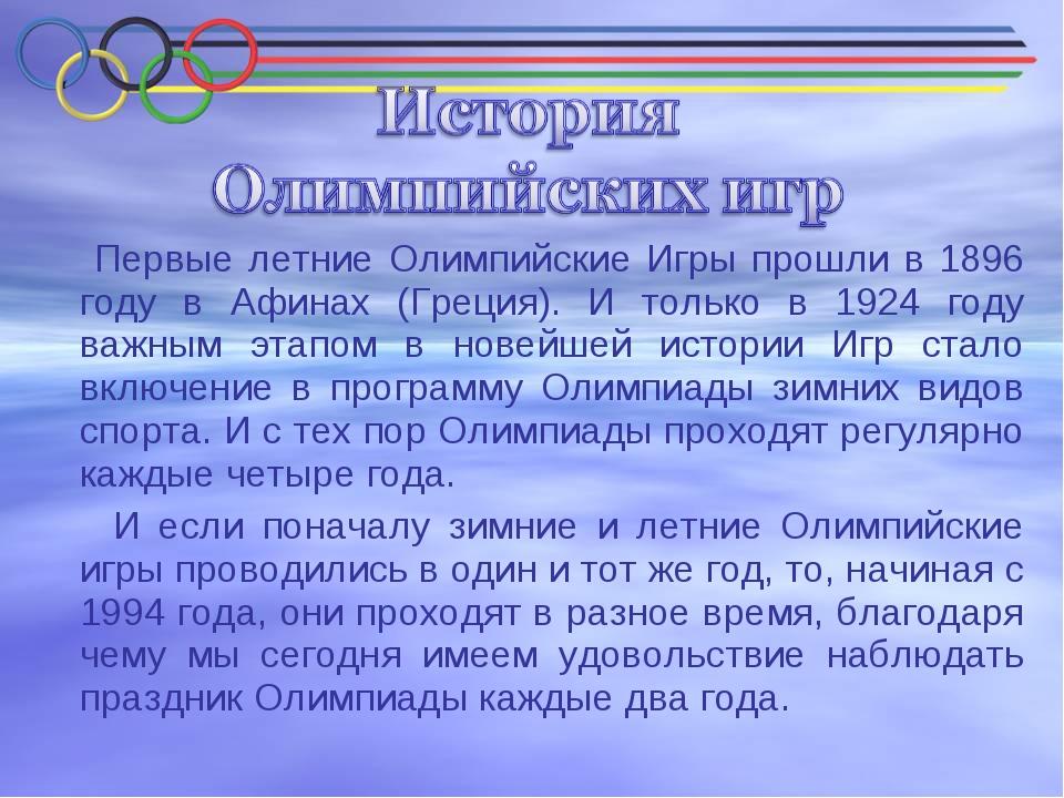 Первые летние Олимпийские Игры прошли в 1896 году в Афинах (Греция). И тольк...