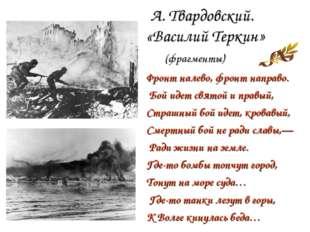 А. Твардовский. «Василий Теркин» (фрагменты) Фронт налево, фронт направо. Б