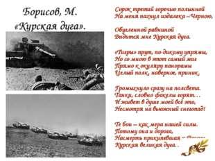 Борисов, М. «Курская дуга». Сорок третий горечью полынной На меня пахнул изда