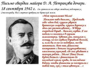 Письмо гвардии майора Д. А. Петракова дочери. 18 сентября 1942 г. Он сражалс