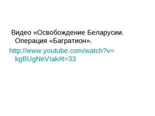 Видео «Освобождение Беларусии. Операция «Багратион». http://www.youtube.com/