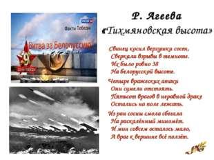 Р. Агеева «Тихмяновская высота» Свинец косил верхушки сосен, Сверкали взрывы