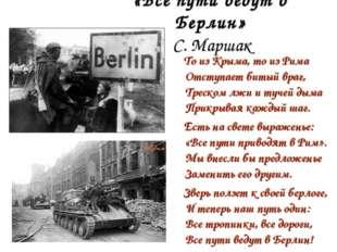«Все пути ведут в Берлин» С. Маршак То из Крыма, то из Рима Отступает битый в