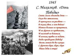 1945 С. Михалков. «День Победы» Спать легли однажды дети — Окна все затемнены