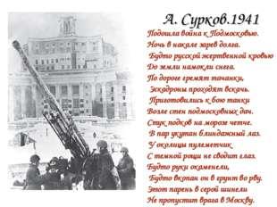 А. Сурков.1941 Подошла война к Подмосковью. Ночь в накале зарев долга. Будто