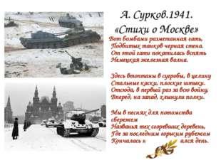А. Сурков.1941. «Стихи о Москве» Вот бомбами разметанная гать, Подбитых танко