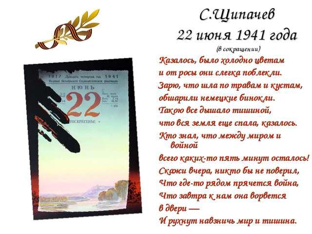 С.Щипачев 22 июня 1941 года (в сокращении) Казалось, было холодно цветам и от...
