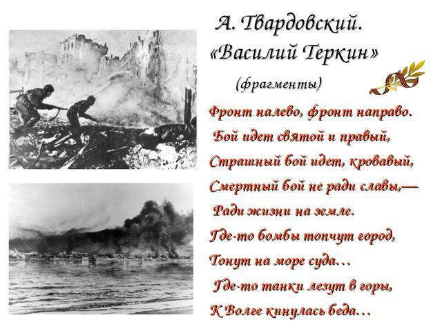 А. Твардовский. «Василий Теркин» (фрагменты) Фронт налево, фронт направо. Б...