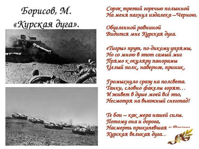 Борисов, М. «Курская дуга». Сорок третий горечью полынной На меня пахнул изда...
