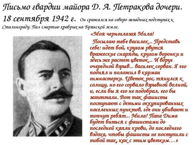 Письмо гвардии майора Д. А. Петракова дочери. 18 сентября 1942 г. Он сражалс...