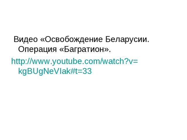 Видео «Освобождение Беларусии. Операция «Багратион». http://www.youtube.com/...