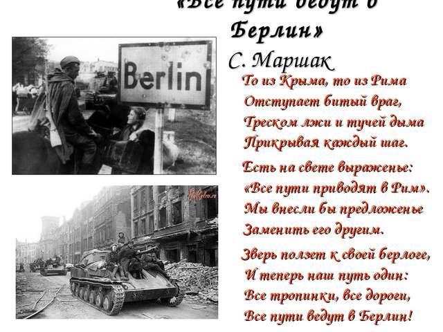 «Все пути ведут в Берлин» С. Маршак То из Крыма, то из Рима Отступает битый в...