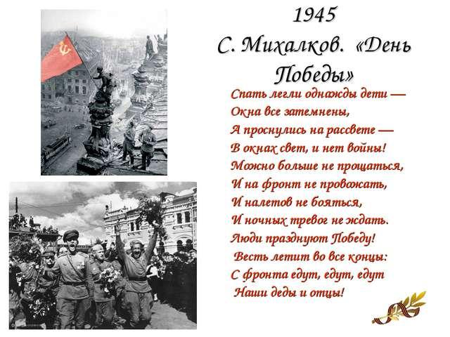 1945 С. Михалков. «День Победы» Спать легли однажды дети — Окна все затемнены...