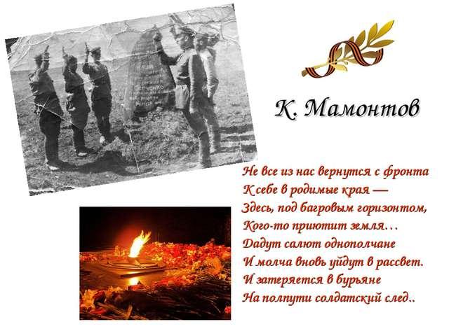 К. Мамонтов Не все из нас вернутся с фронта К себе в родимые края — Здесь, по...