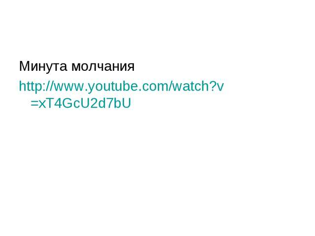 Минута молчания http://www.youtube.com/watch?v=xT4GcU2d7bU