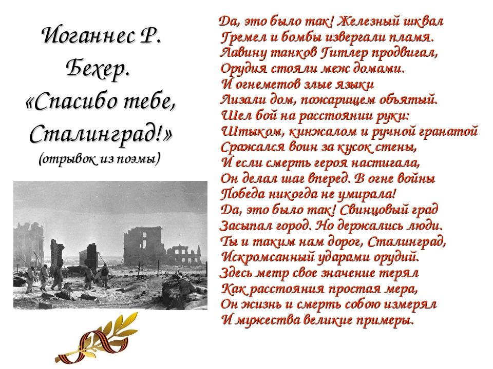Иоганнес Р. Бехер. «Спасибо тебе, Сталинград!» (отрывок из поэмы) Да, это был...