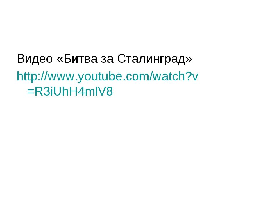 Видео «Битва за Сталинград» http://www.youtube.com/watch?v=R3iUhH4mlV8