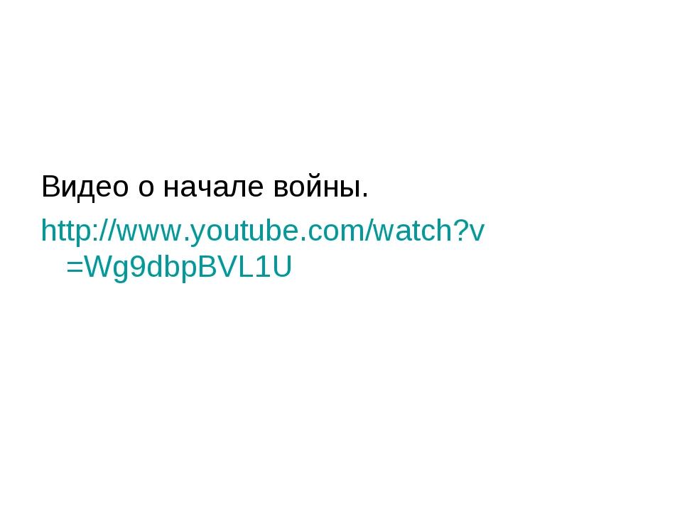 Видео о начале войны. http://www.youtube.com/watch?v=Wg9dbpBVL1U