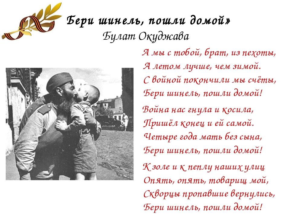 «Бери шинель, пошли домой» Булат Окуджава А мы с тобой, брат, из пехоты, А ле...