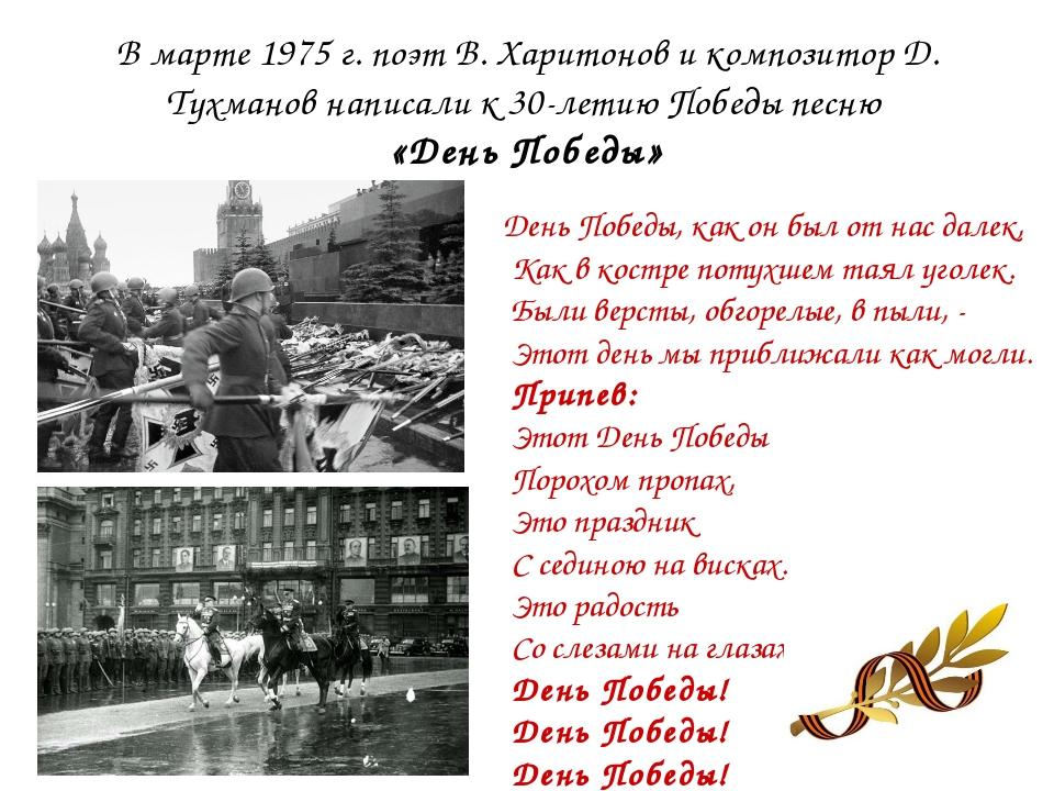 В марте 1975 г. поэт В. Харитонов и композитор Д. Тухманов написали к 30-лети...