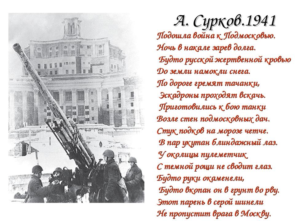 А. Сурков.1941 Подошла война к Подмосковью. Ночь в накале зарев долга. Будто...