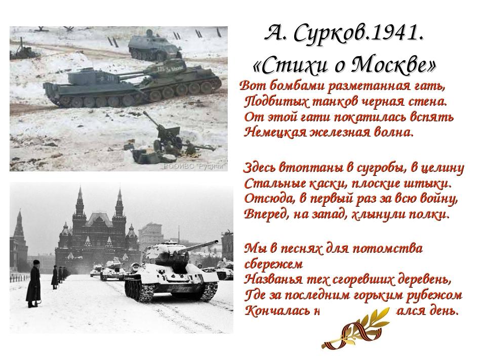 А. Сурков.1941. «Стихи о Москве» Вот бомбами разметанная гать, Подбитых танко...