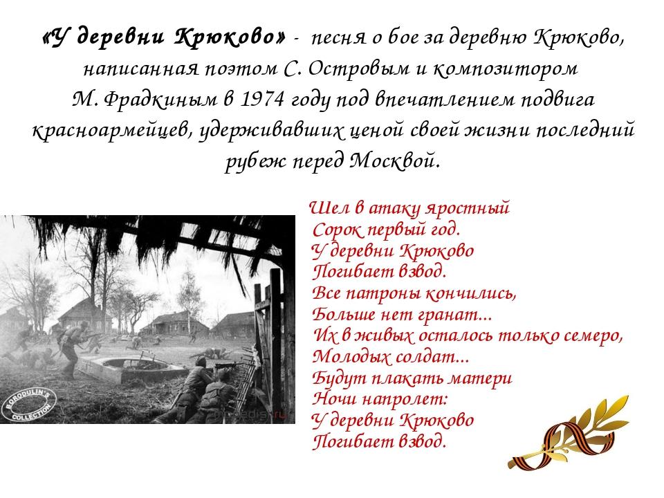 «У деревни Крюково» - песня о бое за деревню Крюково, написанная поэтом С. Ос...