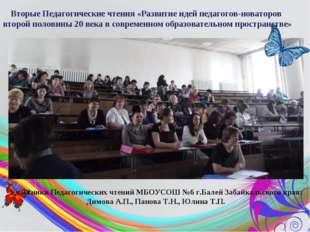 Вторые Педагогические чтения «Развитие идей педагогов-новаторов второй полови