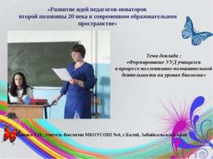 «Развитие идей педагогов-новаторов второй половины 20 века в современном обра
