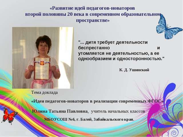 Юлина Татьяна Павловна, учитель начальных классов МБОУСОШ №6, г. Балей, Заба...
