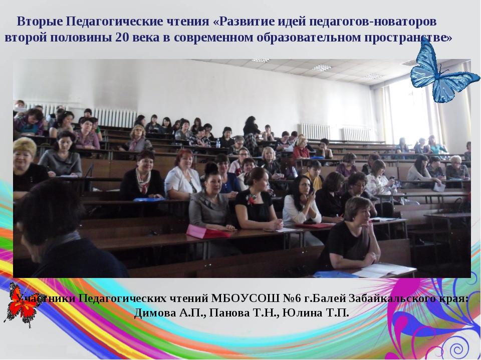 Вторые Педагогические чтения «Развитие идей педагогов-новаторов второй полови...