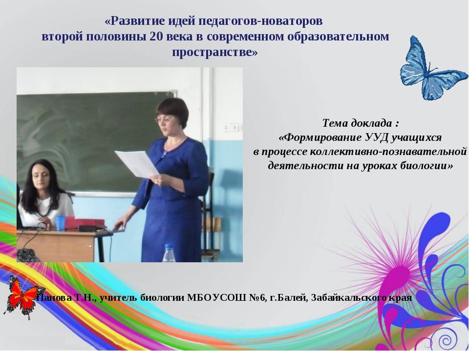 «Развитие идей педагогов-новаторов второй половины 20 века в современном обра...