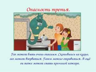 Опасность третья. Газ может быть очень опасным. Скопившись на кухне, газ мож