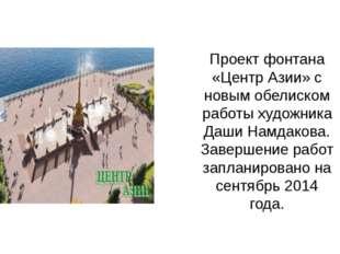 Проект фонтана «Центр Азии» с новым обелиском работы художника Даши Намдакова