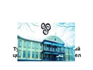 Тувинский национальный центр культуры и ремесел