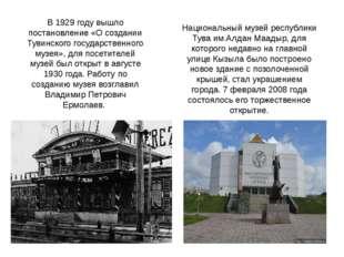 В 1929 году вышло постановление «О создании Тувинского государственного музея