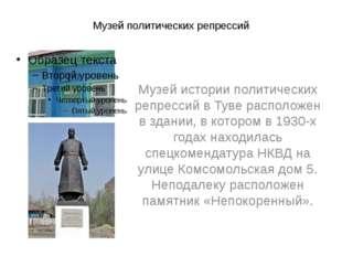 Музей политических репрессий Музей истории политических репрессий в Туве расп