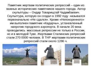 Памятник жертвам политических репрессий – один из важных исторических памятни
